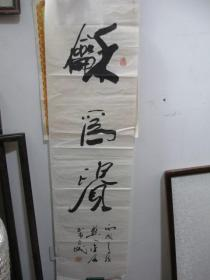 黑龙江书协会员金冶作品《和为贵》