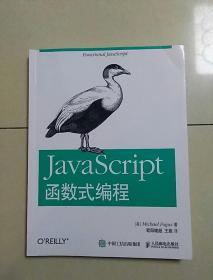 JavaScript 函数式编程