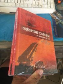 中国国防科技工业的摇篮  : 革命根据地的人民兵工 没开封 精装