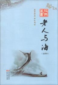 经典藏书书系:老人与海(全译本)