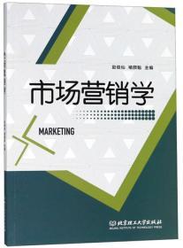 市场营销学(本科教材)