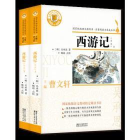 西游记(2册)