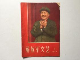 《解放军文艺》1967年第3期