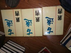 古逸丛书(全三册)(印数300-800)