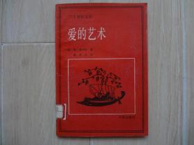 二十世纪文库:爱的艺术(馆藏书)