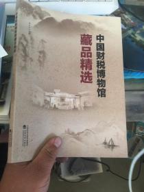 中国财税博物馆藏品精选