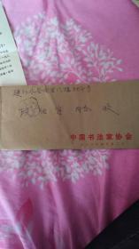 名人信札:财政部发给段伯宇委员的信札一封(保真)