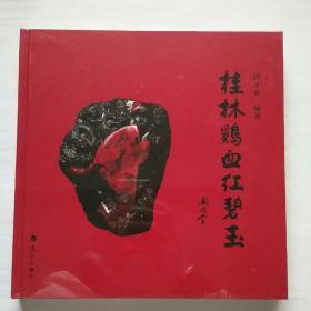 桂林鸡血红碧玉
