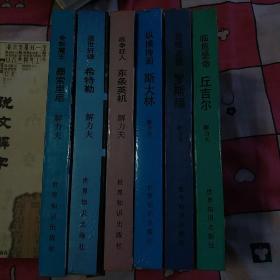二次大战三元凶、二次大战三巨头(6册合售70)