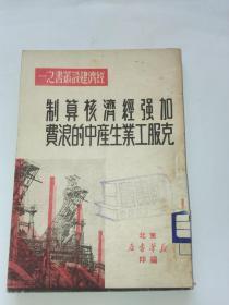 加强经济核算制克服工业生产中的浪费(1949年9月初版)