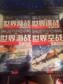 世界谍战 世界海战 世界陆战 世界空战【4本】