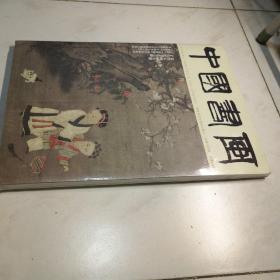 中国书画  未开封