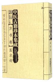 中医古籍珍本集成:方书卷.医方论9787535784940(3123)