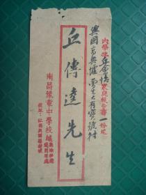 民国南昌豫章中学校《信封》1只(赠送满汉茶室合发号一张)