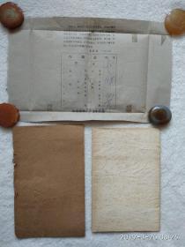 老包书皮,一张带语录(共三张)