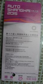 第十六届上海国际汽车工业展览会参观卷