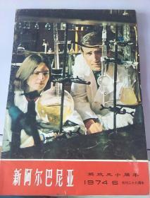 新阿尔巴尼亚 1973年6月 1974年4月 1973年5月 1977年1月 1974年1月 1974年6月 (6本合售)