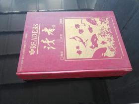 读者 1981-1998创刊200期珍藏版(CD-ROM 2张,阅读篇和休闲篇,各一张)目录一本