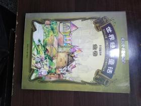 世界经典童话 (金卷, 手绘插图本,16开)