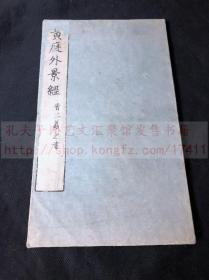 网络唯一 《1668 黄庭外景经》王羲之书  享保乙卯1735年日本浪华醉墨斋摹刻上石 旧拓本 经折装一册全