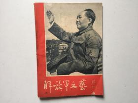 《解放军文艺》1966年第10期