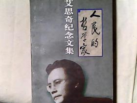 人民的哲学家:艾思奇纪念文集 艾思奇夫人王丹一签赠本 印1200册