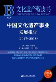 文化遗产蓝皮书:中国文化遗产事业发展报告(2017-2018)