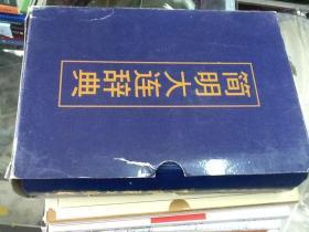简明大连辞典