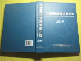 中国测绘地理信息年鉴  【2016】   国家测绘地理信息局/编     测绘出版社/出版      2016年8月