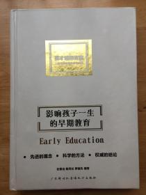 正版现货影响孩子一生的早期教育 区慕洁 广东新世纪音像电子出版社 硬精装 含盘