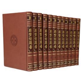 正版 续资治通鉴 图文珍藏版 12册皮面精装文白对照