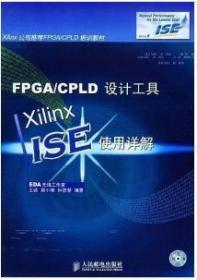 FPGA\CPLD设计工具:—Xliine ISE使用详解 王诚、薛小刚、钟信潮  著 人民邮电出版社 9787115129147