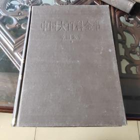 中国大百科全书~中国文学2