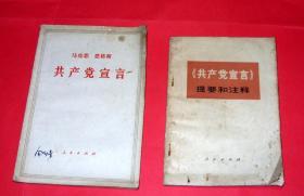 共产党宣言+共产党宣言提要和注释  二本合售  其中共产党宣言提要和注释封底有花斑