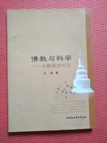 佛教与科学——从融摄到对话  (作者王萌签赠本)