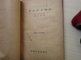 劳氏成本会计【潘序伦译】1935年初版1939年改译本第一版