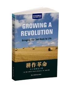 正版】耕作革命