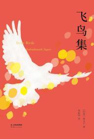 飞鸟集(英汉对照)