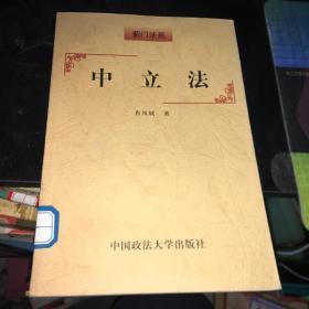 中立法(馆藏书)