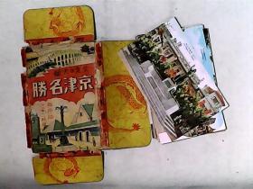 京津名胜 民国时期彩色明信片 原为32张(京16张津16张)现仅存天津16张 明信片品相较好