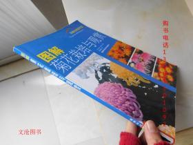 图解菊花栽培与观赏(一版一印)