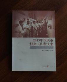 2015年重庆市档案工作者文集