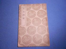 丛书集成初编:古文关键(民国25年初版)