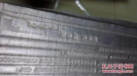 中国古代木刻画选集纸型