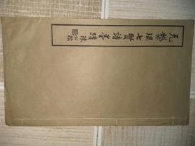 《元龚璛七贤诗墨迹》(民国二十八年线装本,16开宣纸精印)