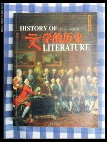 彩色人文历史:文学的历史     2003年1版1印,九五品(内有画线)