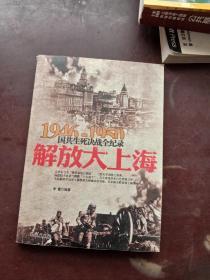 解放大上海