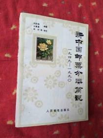新中国邮票分类简说1949-1990
