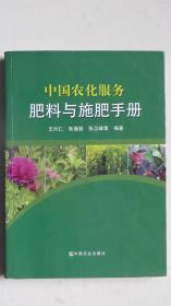 中国农化服务肥料与施肥手册