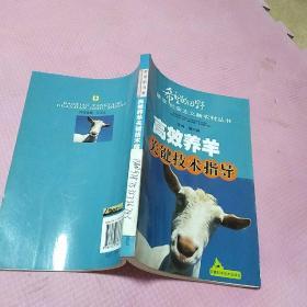 高效养羊关键技术指导
